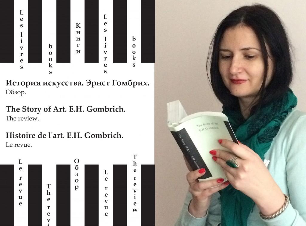 L'Histoire de l'art. E. H. Gombrich. Le revue