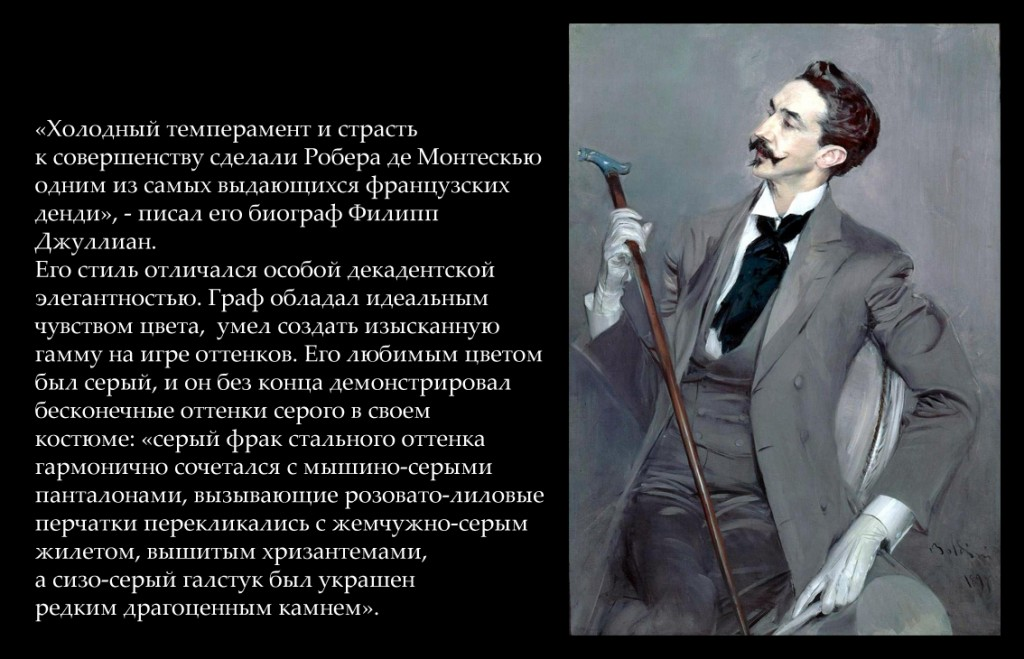 Монтескью_ru