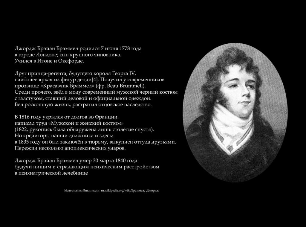Brummel_ru