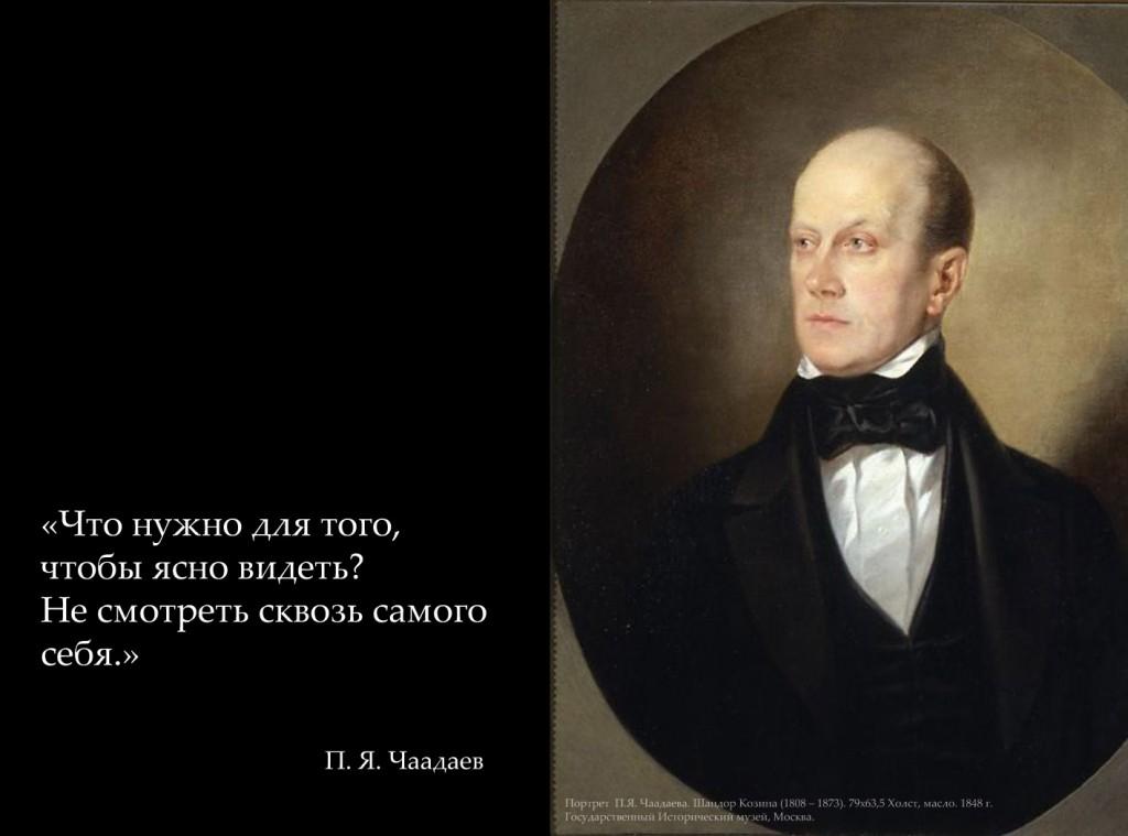 Chaadaev_ru