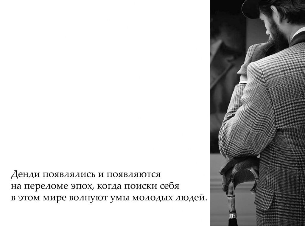 dandy_ru