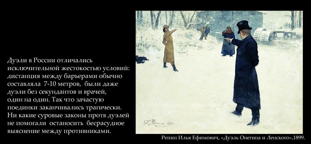 duel_ru