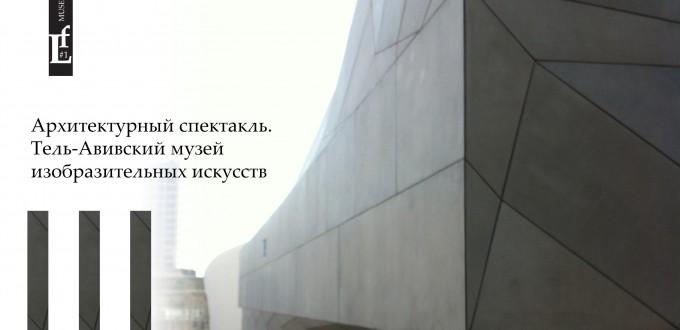 Fon_25_TA_museum