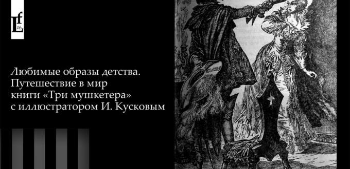 Fon_32_ru