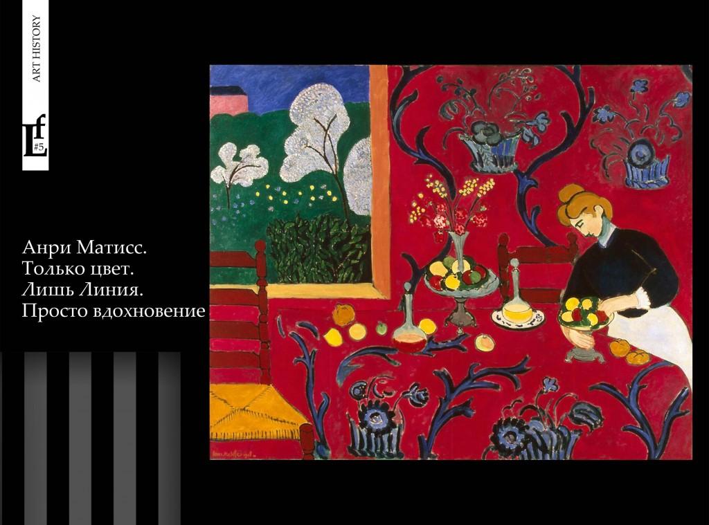 Fon_34_Matisse_ru