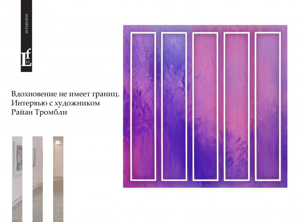 Fon_35_RT_interview_ru