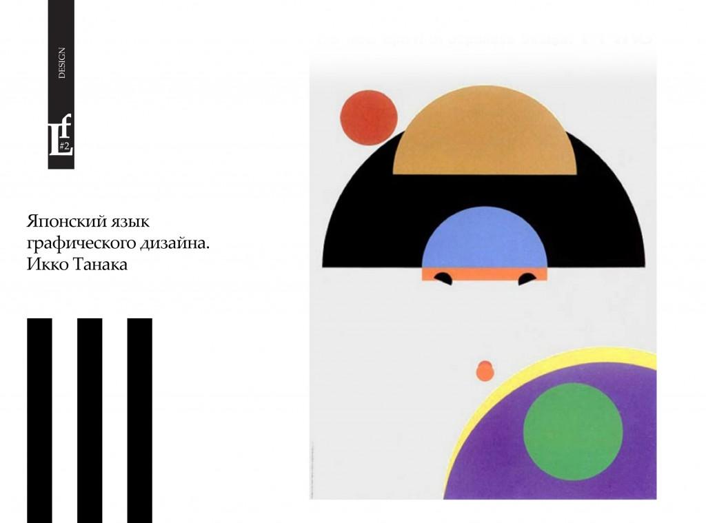 Японский язык графического дизайна. Икко Танака