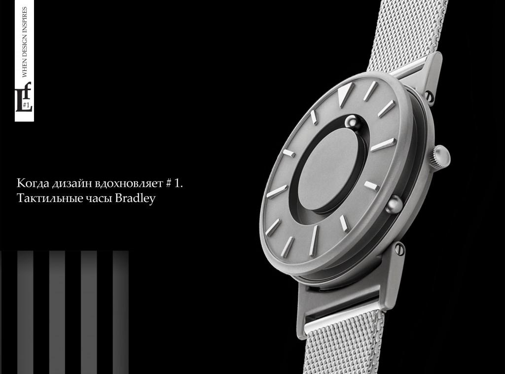 Fon_45_When_design_inspires-_1_The_tactile_timepiece_The_Bradley_ru