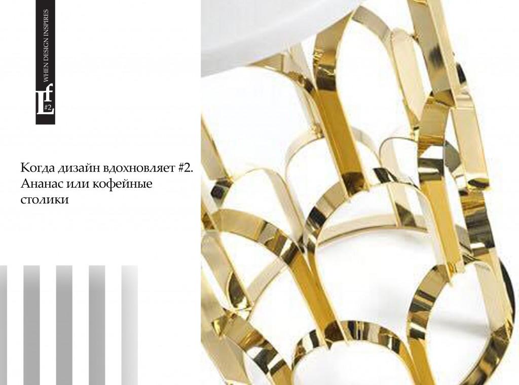 Fon_48_When_design_inspire_#2_anans_ru