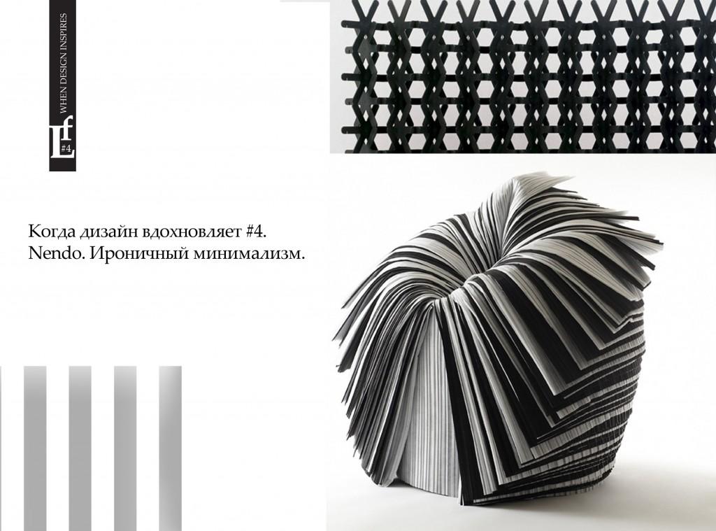 Fon_51_When_design_inspire_#4_nendo_ru