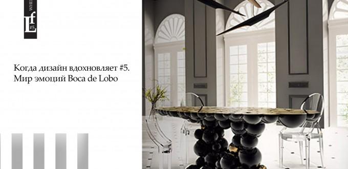 fon_53_when_design_inspire_5_boco_ru