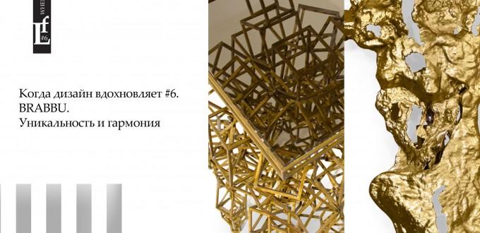 fon_60_when_design_inspire_6_brabbu_ru