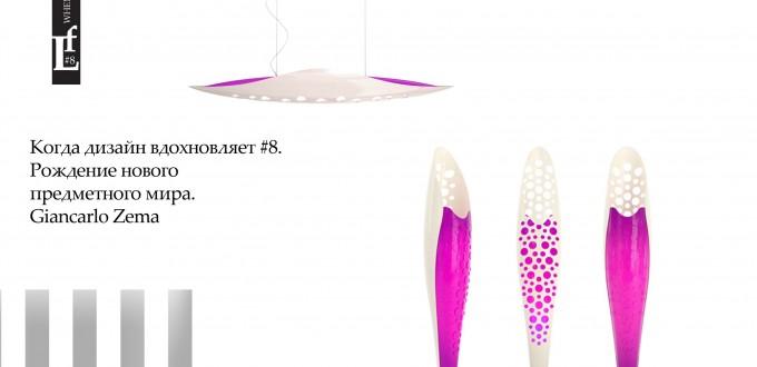 Fon_81_When_design_inspire_#8_Giancarlo_Zema_ru