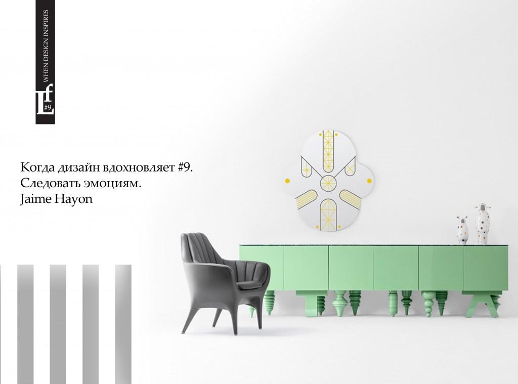 Fon_90_When_design_inspire_#9_jaime-hayon-ru