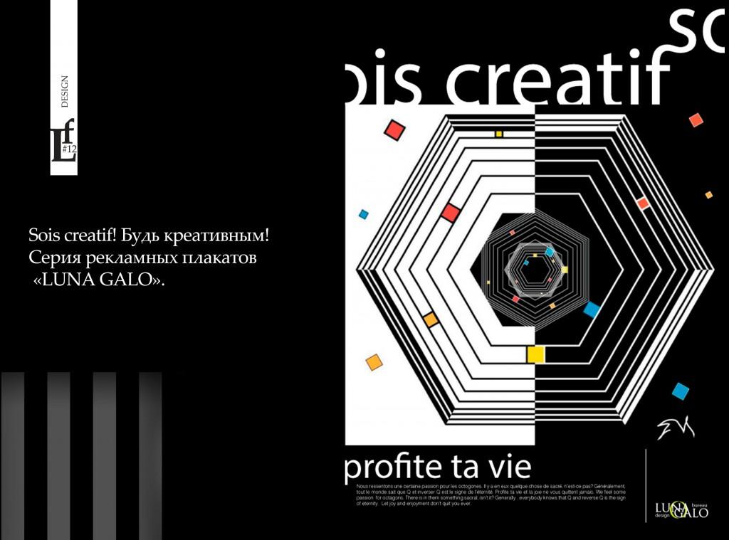 Fon_107_sois_creatif_ru