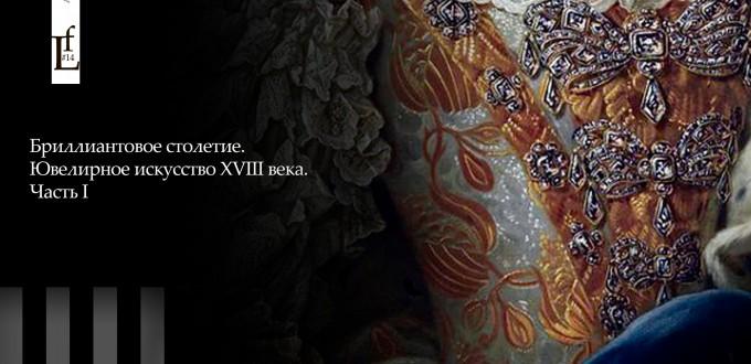 Fon_118_jewellry_XVIII_ru