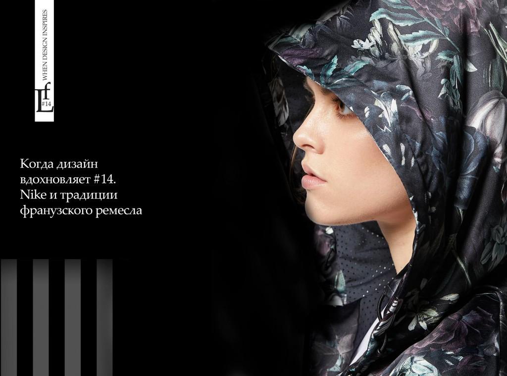 Fon_116_Nike_and_France_ru