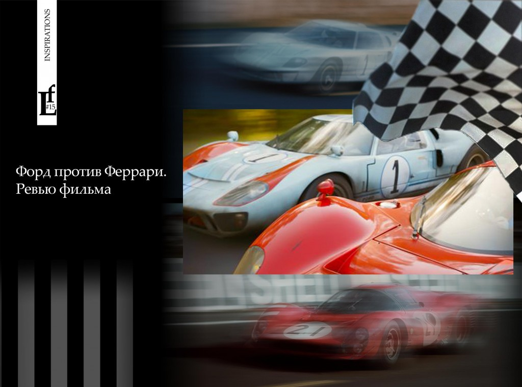 Post_120_Ford_vs_Ferrari_ru