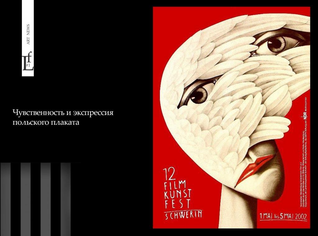 Fon_121_polish_ru
