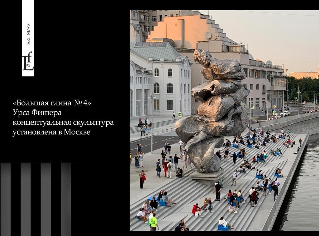 «Большая глина № 4»  Урса Фишера концептуальная скульптура утстановлена в Москве